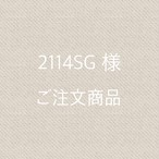 [ 2114SG 様 ] ご注文の商品となります。