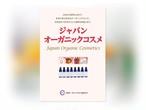 単行本:ジャパンオーガニックコスメ