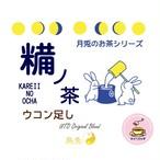 月兎のお茶シリーズ 糒ノ茶 ウコン足し/カレイイノオチャ ウコンタシ(ティーバッグタイプ)