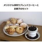 Y's Muffinのオリジナル深煎りブレンドコーヒー豆と、コーヒーによく合うお菓子のセット