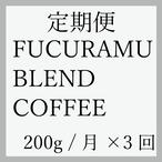 【定期便 3ヵ月:1回/月】FUCURAMU BLEND COFFEE 200g