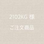 [ 2102KG 様 ] ご注文の商品となります。