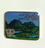 箱根 二子山(1091m) バッジ