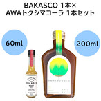 BAKASCO 1本 60ml × AWAトクシマコーラ 1本セット 200ml ペッパーソース 調味料 阿波晩茶 乳酸発酵茶 アウトドア 用品 キャンプ グッズ