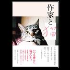作家と猫|平凡社 編