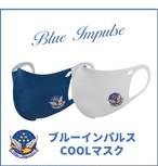 ブルーインパルス クールマスク 青 白 接触冷感 UVカット