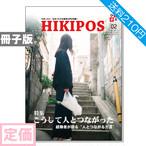 【定価】ひきポス2号「こうして人とつながった」 HIKIPOS