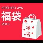 古城紋アパレル福袋(松)【XLサイズ】