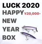 2020ハッピーニューイヤーボックス《プラチナ》