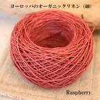ヨーロッパのオーガニックリネン 単色 (細タイプ 太さ約0.8mm) 15g(約50m)raspberry