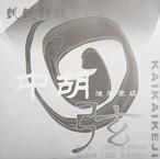 KAIKAI科技 中胡弦 | Niko Music Labo