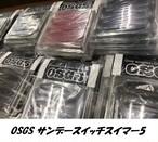 OSGS / サンデースイッチスイマー5