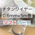 チタンワイヤー*0.6mm/ソフトorハード×5m巻き