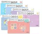ひとりでとっくん365日 夏季・秋季学習 セット教材(09~12・テスト)
