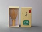 茶筅 真穂 白竹 久保左文製 国産