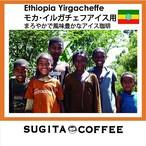 エチオピア 珈琲 モカイルガチェフ・アイス200g1400円 (エチオピア産珈琲豆)