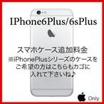 iPhonePlus/Android L  追加料金分
