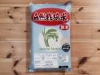 精米5kg 自然栽培歴15年以上ササニシキ