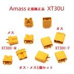 ◆Amass正規純正品 XT30Uコネクター   オス・メス5ペアセット