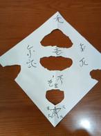 翡翠(かわせみ)の式紙