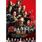 【新品】超高速!参勤交代 リターンズ(DVD)