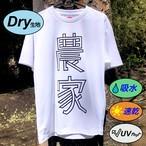 農家Tシャツドライ(白)