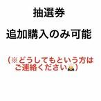Shikisenくじ10口購入ページ