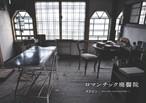 八画文化会館叢書vol.05 ロマンチック廃醫院