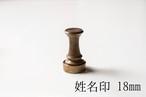 真鍮のハンコ 丸18mm 姓名 【受注生産品】