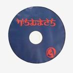 【CD】HIKARU - がらむまさら