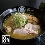 ★濃厚鶏骨 醤油そば★お家メン   ~お得な8食セット~【別途送料】