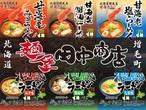『麵屋田中商店』完食セット  6食入(甘海老3種+酒蔵3種)  ※送料無料