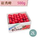 【さくらんぼ】紅秀峰 500g【2L】