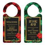 【新形状】メリークリスマスプレート いらっしゃいませ/置き配OK[1212]【全国送料無料】 ドアサイン ドアノブプレート