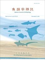 魚類学雑誌