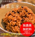 hana酵素玄米【お試し3パック】※合わせ買い不可