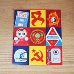 【ロシア】旧ソ連シール