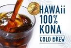 【メール便 送料無料】【初回限定 お試し】ハワイ 100%コナ コールドブリューコーヒー(水出しアイスコーヒー)1袋 50g 800cc