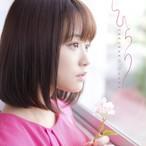 【新品】ひらり/大原櫻子 (初回限定盤A/DVD付)