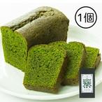 【春摘み抹茶100%使用】村抹茶のパウンドケーキ