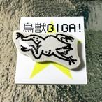 超獣GIGA!ピンバッチ カエル1