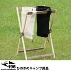196ひのきのキャンプ用品 ウッドスタンド CHIRIBAKO アウトドア用折りたたみゴミ箱 キャンプ用品 アウトドア バーベキュー