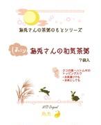 新商品 烏兎さんの漢方茶粥のもと「元気漢方茶粥」
