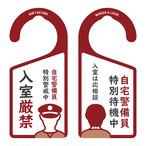 入室厳禁[1012] 【全国送料無料】 ドアノブ ドアプレート メッセージプレート