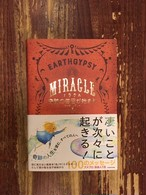 【サイン本】ミラクル 奇跡の毎日が始まる