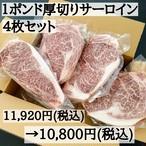 【特別価格】宮崎県産 A5黒毛和牛 1ポンド厚切 サーロイン4枚セット 11,920円→10,800円