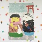 妻と初詣(山田課鳥の絵はがき)