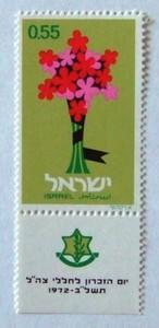 記念日 / イスラエル 1972