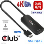 Club 3D HDMI Male オス to USB Type C Female メス アクティブ アダプタ USB給電付き 4K@60Hz (CAC-1332)