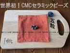 世界初!CMCセラミックビーズ★5粒